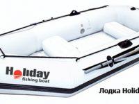 Описание лодок HOLIDAY