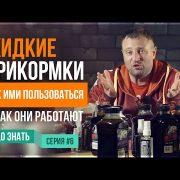 Жидкие прикормки(добавки). Как ими пользоваться и как они работают (серия 6)