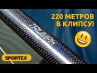 SPORTEX TRIUMPH - 220 метров в клипсу! :)