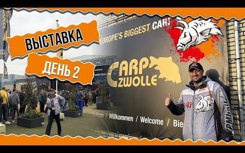 Рыболовная выставка Carp Zwolle 2020, день 2!