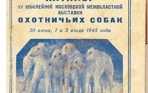 Были высокие денежные призы для охотничьих собак в 1945 году